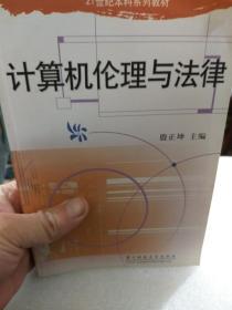21世纪本科系列教材《计算机伦理与法律》一册
