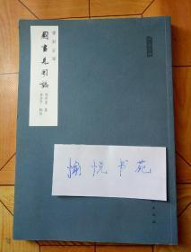 人美文库:图画见闻志(标点注译)