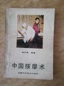 中国按摩术 作者 : 李永昌 出版社 : 安徽科学技术