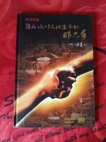 汶川!汶川!:强震凝聚中国