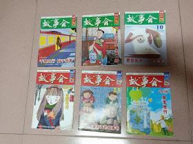 2016故事会六本    (6期不同)合让