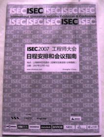 2007 工程师大会日程安排和会议指南