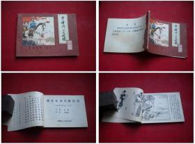 《后水浒传》第10册,64开邹越清绘,内蒙古1985.9一版一印,504号,连环画,缺封底