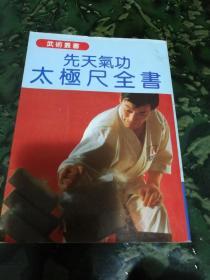 先天气功太极尺 陈达材著 太极柔术研究社1972年出版