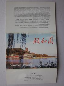 颐和园明信片