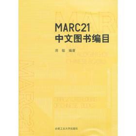 MARC21中文图书编目