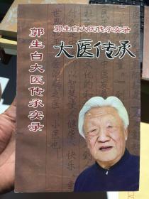 郭生白大医传承实录——大医传承