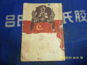 民国旧书: 思想指南   (内有毛泽东、刘少奇、洛甫、黄克诚、等人的文章,和批判王实味的文章等很多文献)1949年一版一印5000册