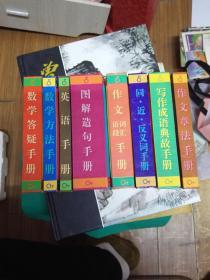 小学生金钥匙系列工具书全八册....