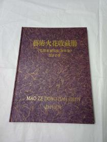 《一代伟人---毛泽东》诞辰110周年艺术火花集