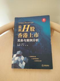 资本市场法商丛书:最新H股香港上市实务与案例分析