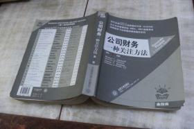 公司财务:一种关注方式 第1版(英文版  平装16开  2003年1月1版1印  印数3千册  有描述有清晰书影供参考)