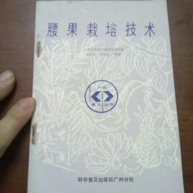 腰果栽培技术(1987一版一印