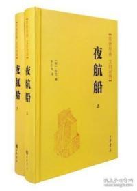【正版新书】 夜航船(全2册精装) 张岱 文白对照 中华书局