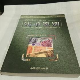 钱币鉴别.英镑 瑞士法郎 加拿大元 澳大利亚元 新加坡元 丹麦克朗 挪威克朗 瑞典克朗卷