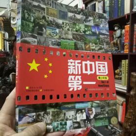新中国第一(青少年版)