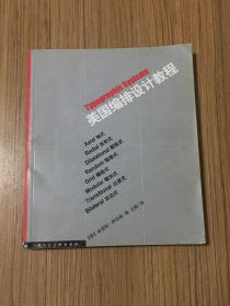 美国编排设计教程