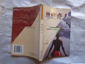 卫斯理科幻小说系列:2《地底奇人》1999年1版1印