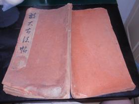 线装:《放大古法帖》(集字圣教序)下册,昭和15年,中央书道协会 出版 L2