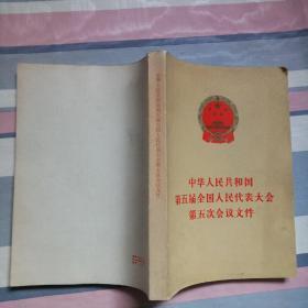中华人民共和国第五届全国人民代表大会第五次会议文件