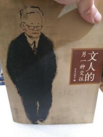 陈建功主编《文人的另一种交往》一册