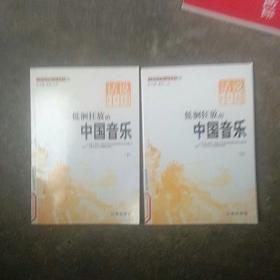 低徊狂放的中国音乐(上下册)黑白图版