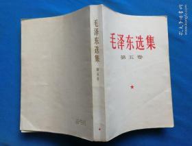毛泽东选集,第五卷