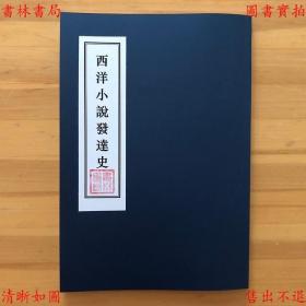【复印件】西洋小说发达史-谢六逸编-民国商务印书馆刊本