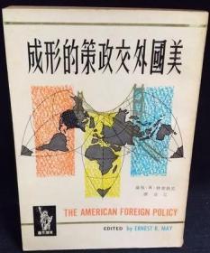 美国外交政策的形成