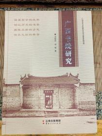 广西书院研究