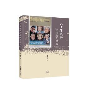 八十年代的中国文化书院_9787108062147