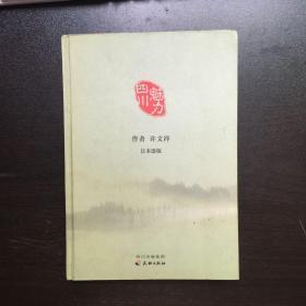 魅力四川(日本语版)附带光盘