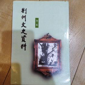 荆州文史资料   第三辑