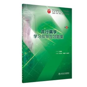 流行病学学习指导与习题集 第4版