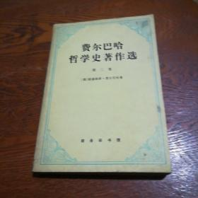 费尔巴哈哲学著作选集(第二卷)