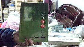 [河洛文化系列丛书]洛阳山水(大32开,9品)/租屋东--架东2竖--01