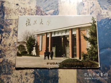 复旦大学 明信片 10张