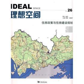 理想空间No.26:住房政策与住房建设规划
