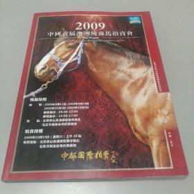 2009中国首届澳洲纯血马拍卖会