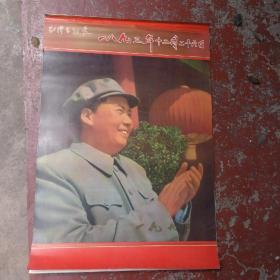 毛泽东主席月历(1994年)