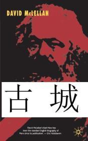 稀缺《 马克思 传记》 约2006年出版