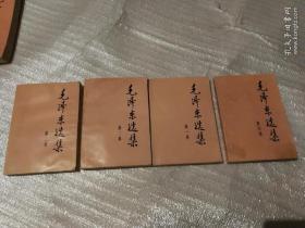 毛泽东选集,第一,二,三,四集