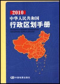 2010年中华人民共和国行政区划手册