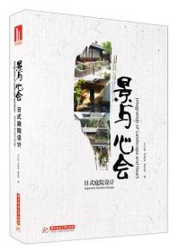 景与心会:日式庭院设计