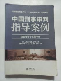 中国刑事审判指导案例:妨害社会管理秩序罪