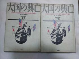 《大国兴亡》上、下卷两册全    1500~2000年间的经济变迁与军事斗争