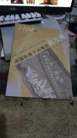 中国年度十大考古新发现:2000年卷