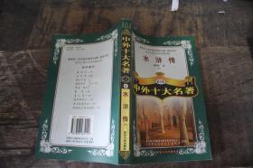 中外十大名著:水浒传(下)
