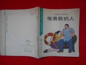 做勇敢的人--贺龙和孩子的故事/先辈与孩子的故事丛书(彩色连环画)