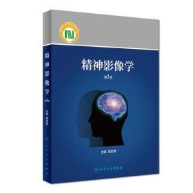 精神影像学(第2版/配增值)
